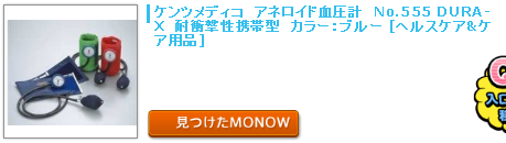 monow3_140213.png
