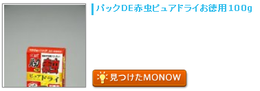monow3_140215.png