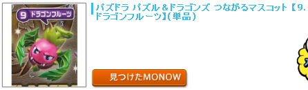 monow3_140217.png
