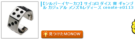 monow5_140204.png