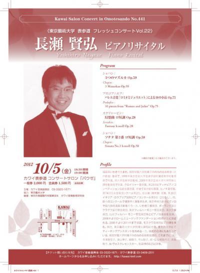 20121005_長瀬パウゼソロリサイタル