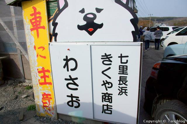 wasao12h_eip.jpg