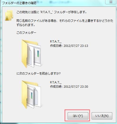 説明20120728-6