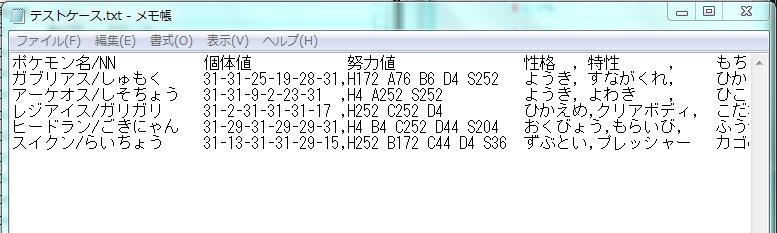 更新用20120802-1