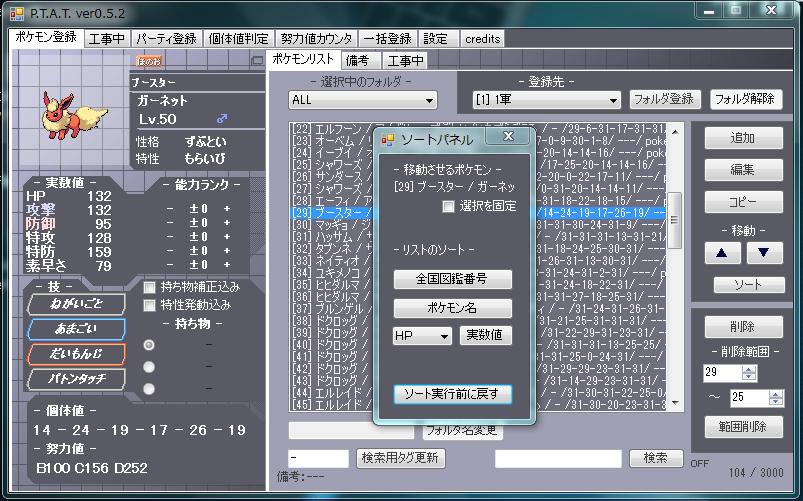 更新用20121014