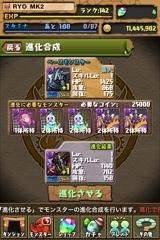 fc2blog_2013032223584319b.jpg