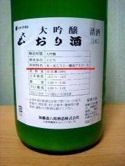 醸造アルコール