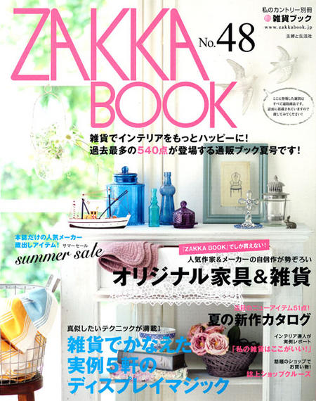 雑貨book48