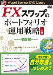 FXスワップのポートフォリオ運用戦略 理論編 [上巻]