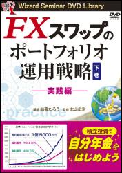 FXスワップのポートフォリオ運用戦略 実践編 [下巻]