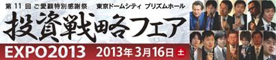 expo_2013_4000.jpg
