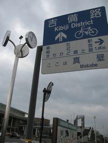 2012-1028_kibisaikuru02.jpg