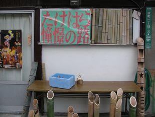 2012-1028_takehara04.jpg