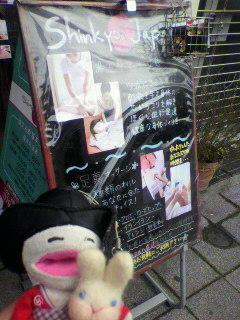 2013-0217_shinkyuJapan.jpg
