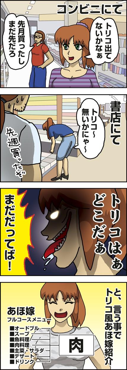 好きな漫画トリコ編
