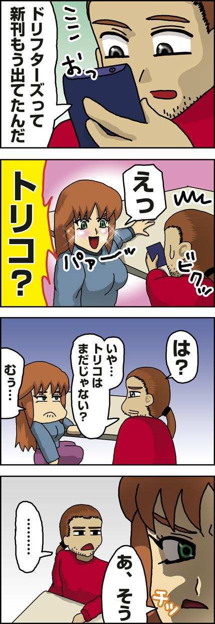 好きな漫画トリコ編2