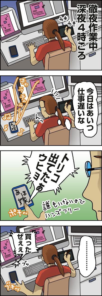 アホ嫁 好きな漫画トリコ編3
