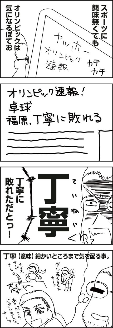 書きなぐり ぽてお日記2