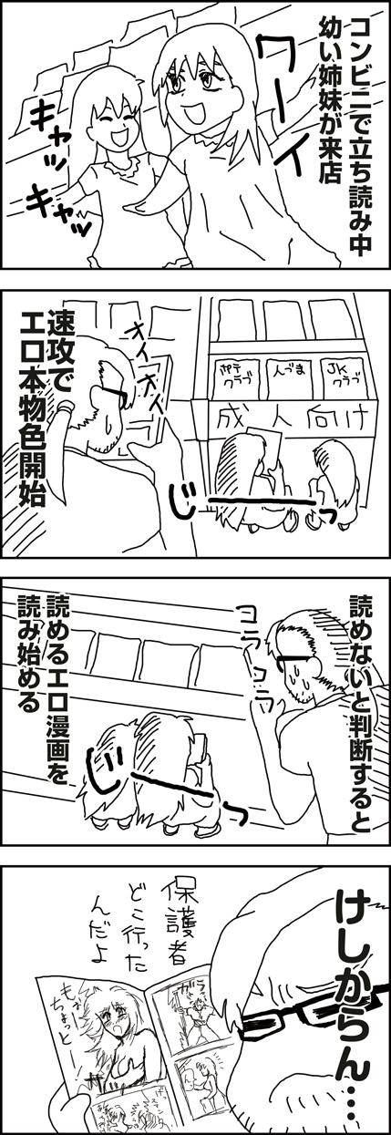 書きなぐり ぽてお日記5