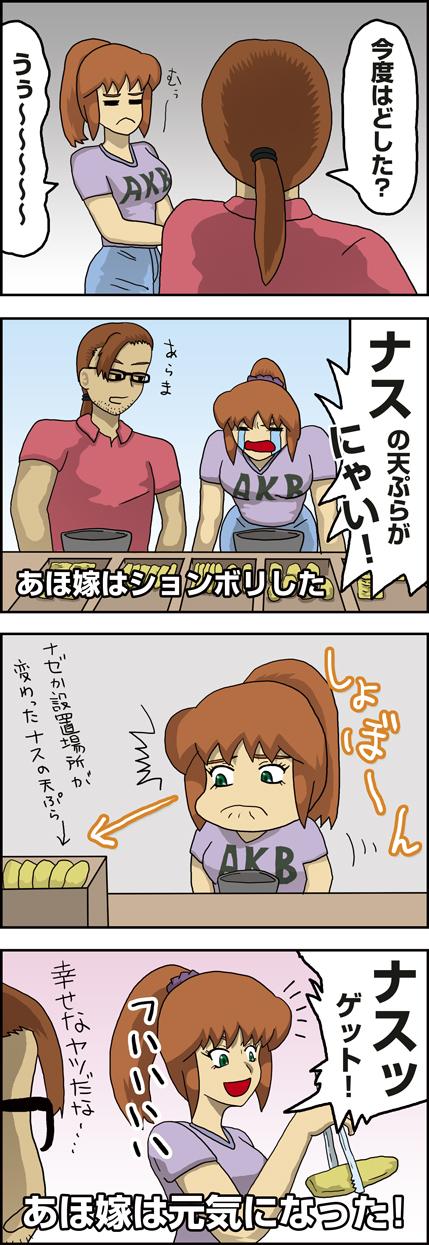 アホ嫁 うどん屋物語2