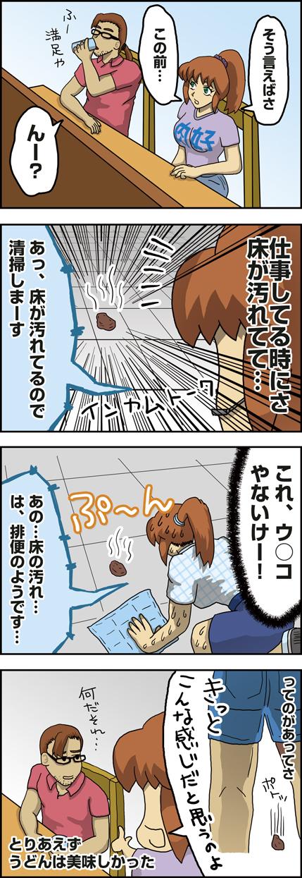 アホ嫁 うどん屋物語3