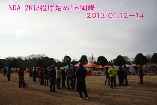20130112141.jpg