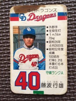 昭和53年(1978年) 中日ドラゴン...