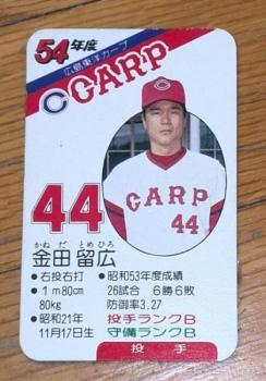 昭和54年(1979年) 広島東洋カー...