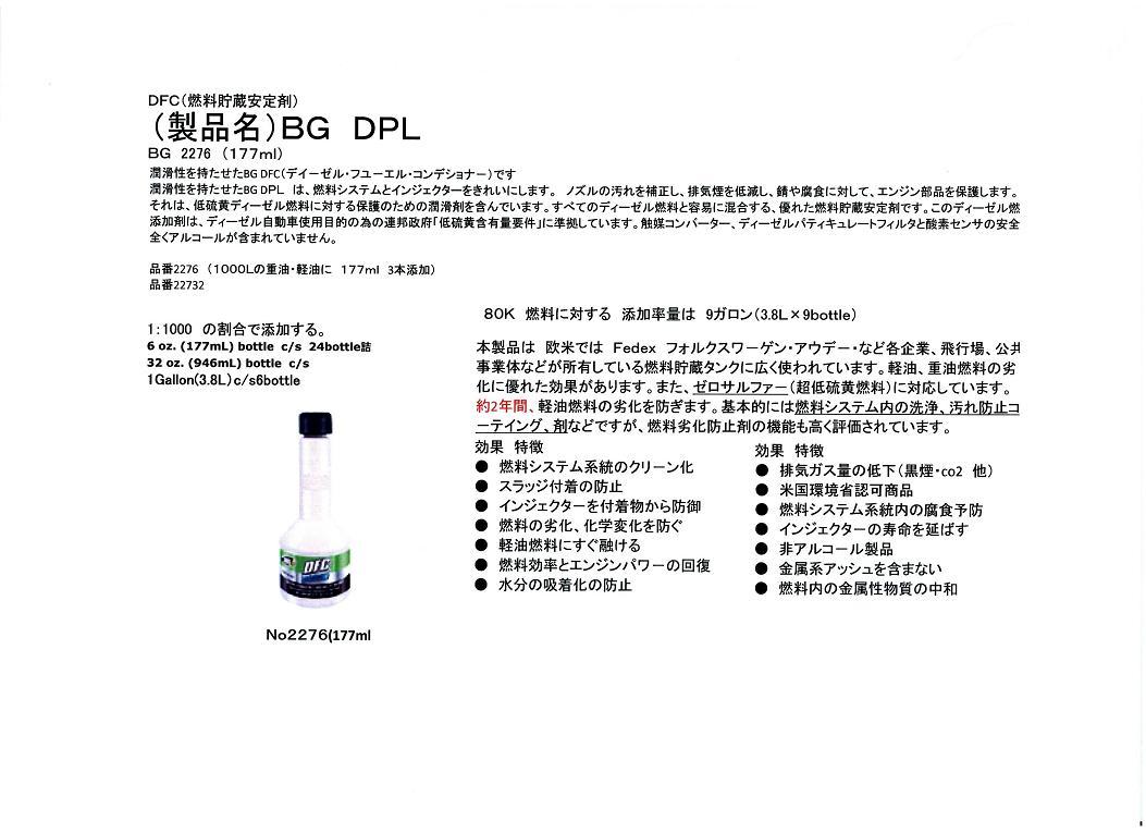 貯蔵タンク用燃料充填剤