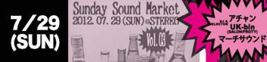 top_sundaysound-banner.jpg