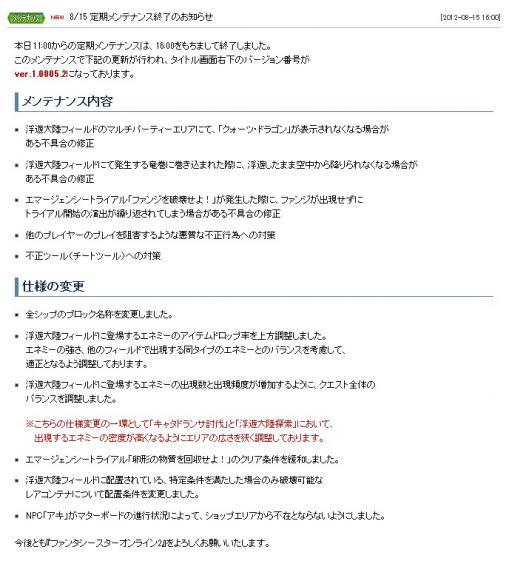 20120815001.jpg