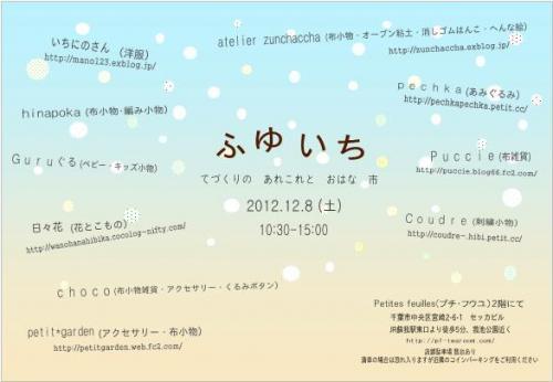 fuyuichi_convert_20121114223611.jpg