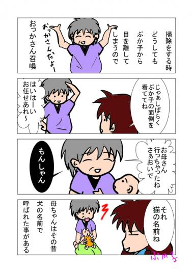 blog0024.jpg