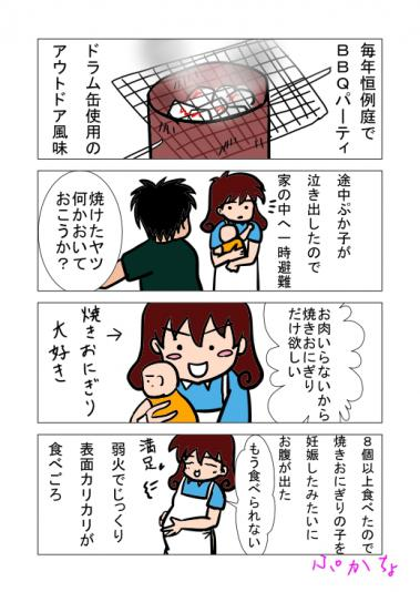 blog0043.jpg