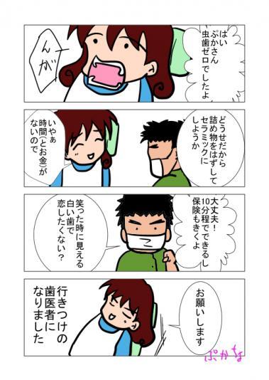 blog0069.jpg