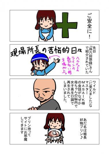blog01-0197_20130307211434.jpg