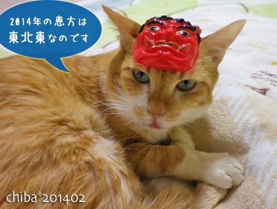 chiba14-02-09x.jpg