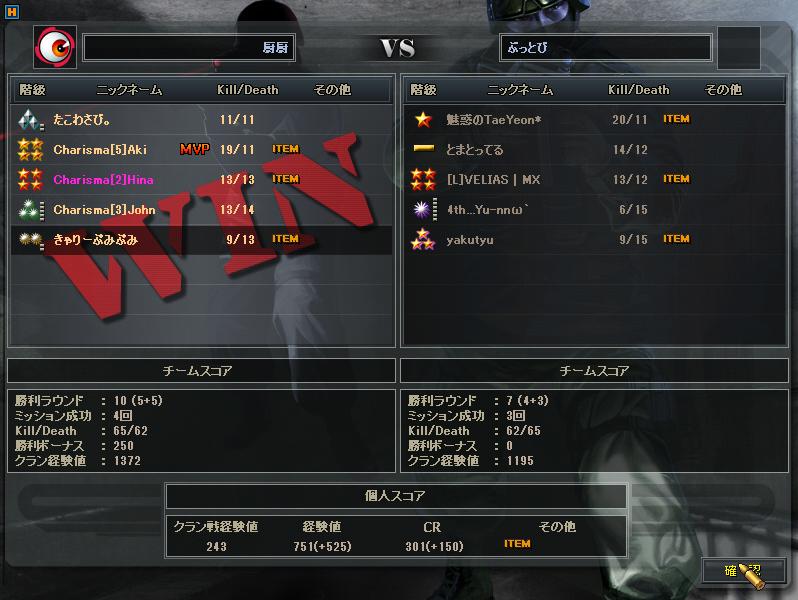 クラン戦105