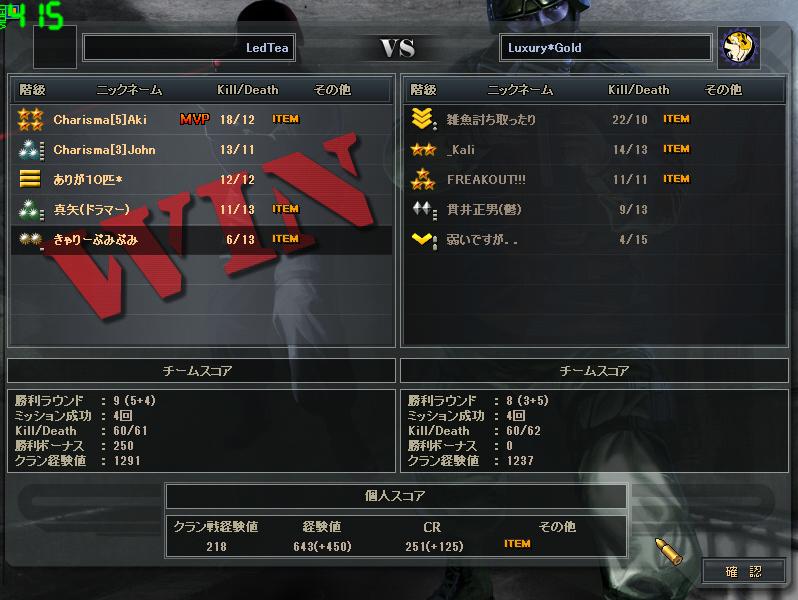 クラン戦103