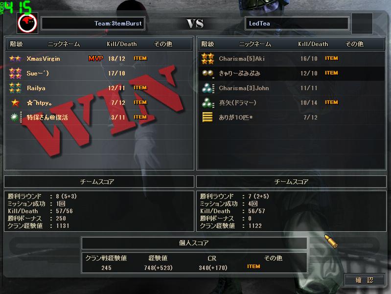 クラン戦101