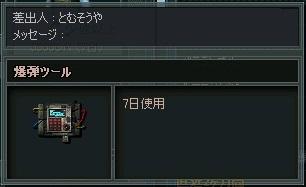 ツール71