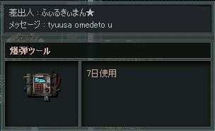 ツール72