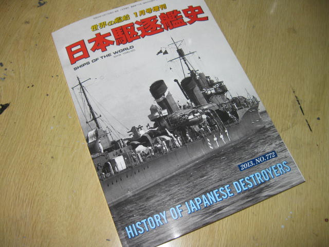 日本駆逐艦史・・・