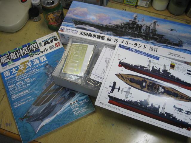 BB-46 メリーランド ほか・・・