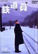 鉄道員ポスター