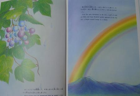 めくらぶどうと虹