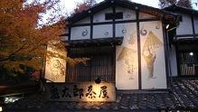 鬼太郎茶屋です