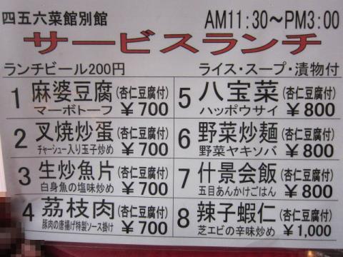 四五六菜館別館l11