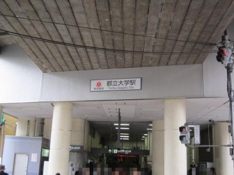 lw16都立大学駅