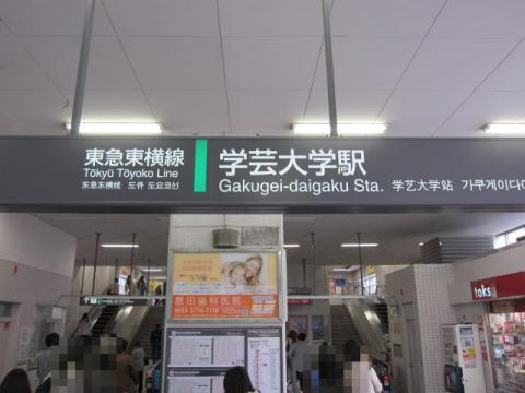 lw15学芸大学駅